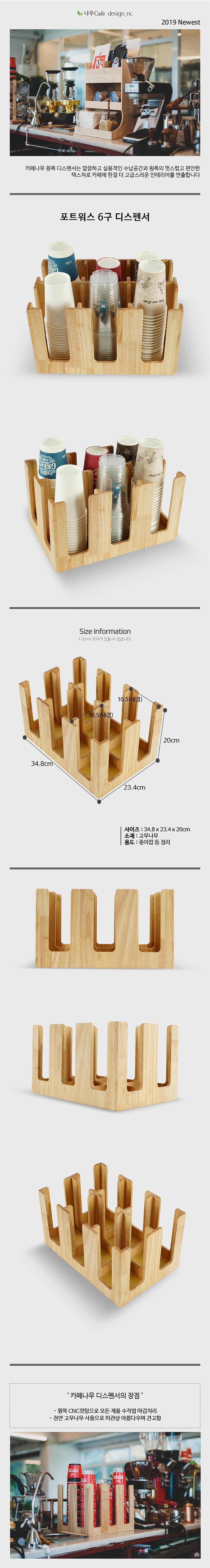 원목 포트워스 6구 디스펜서 - 디자인엔씨, 64,000원, 주방수납용품, 수납함