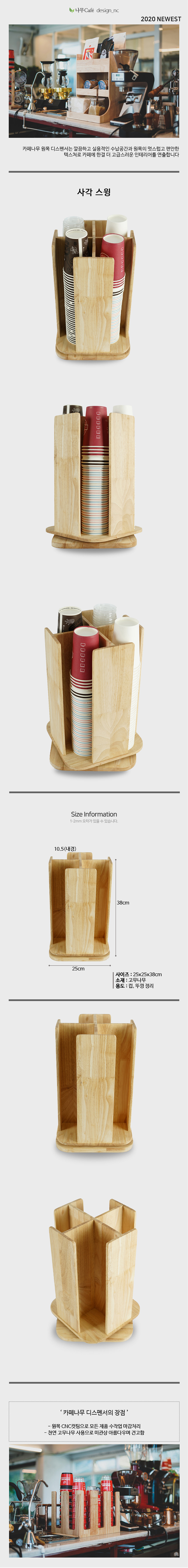 원목 사각스윙 - 디자인엔씨, 121,600원, 주방수납용품, 수납함