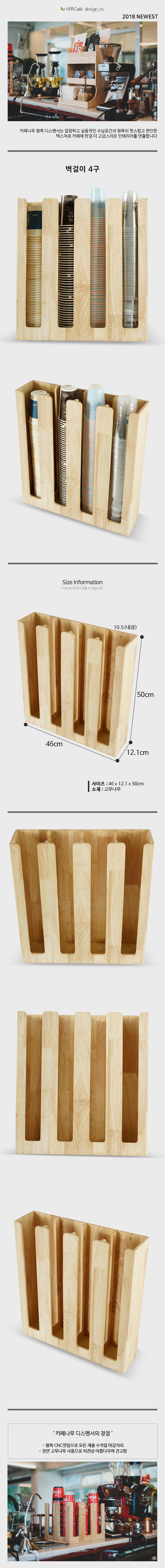 원목 벽걸이컵홀더 4구 - 디자인엔씨, 94,050원, 주방수납용품, 수납함