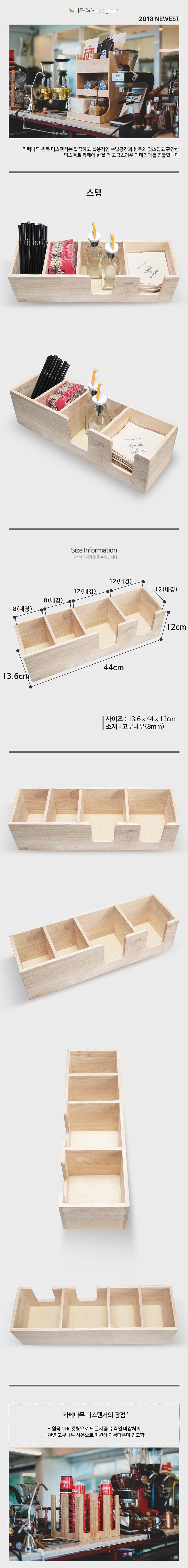 원목 다용도디스펜서 - 디자인엔씨, 35,150원, 주방수납용품, 수납함