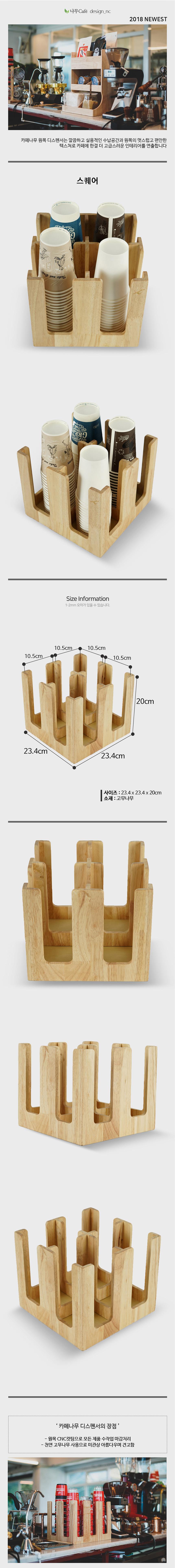 원목 포트워스 컵디스펜서 - 디자인엔씨, 42,750원, 주방수납용품, 수납함