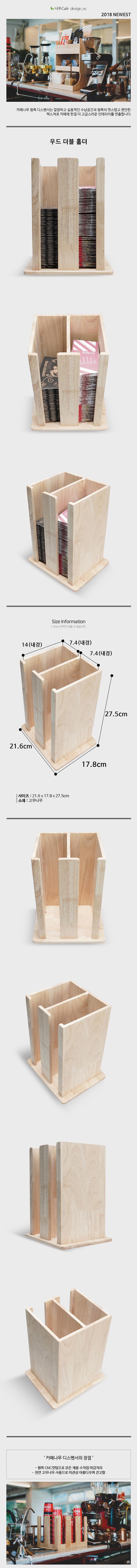 원목 홀더(더블) - 디자인엔씨, 37,050원, 주방수납용품, 수납함