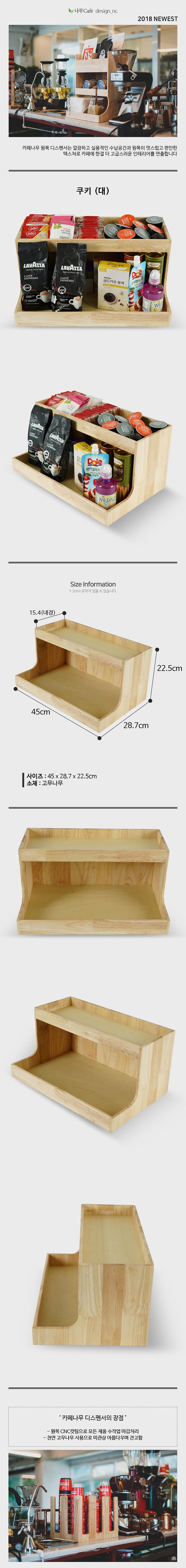 원목 쿠키진열대 (대) - 디자인엔씨, 54,150원, 주방수납용품, 수납함