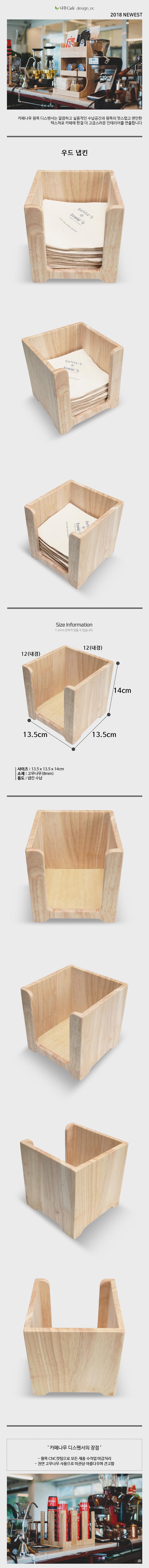 원목 냅킨 디스펜서 - 디자인엔씨, 22,800원, 주방수납용품, 수납함