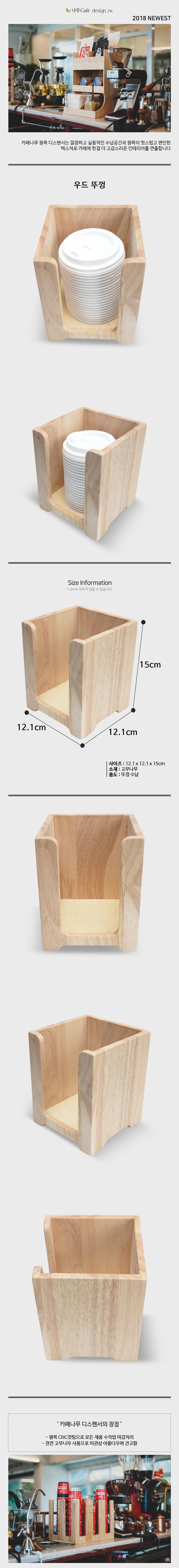 원목 뚜껑디스펜서 - 디자인엔씨, 22,800원, 주방수납용품, 수납함