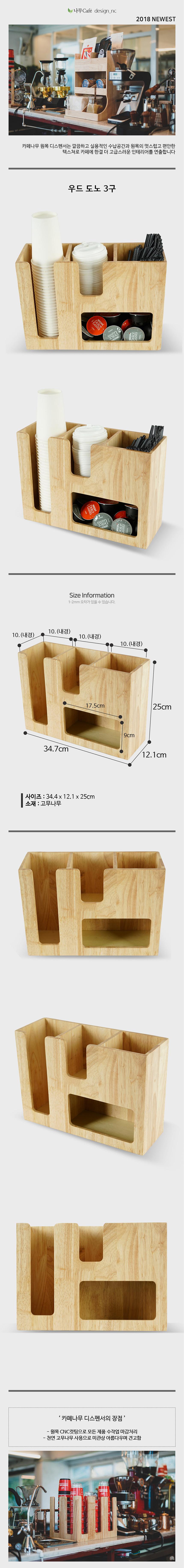 원목 필라3구 컵디스펜서 - 디자인엔씨, 50,350원, 주방수납용품, 수납함