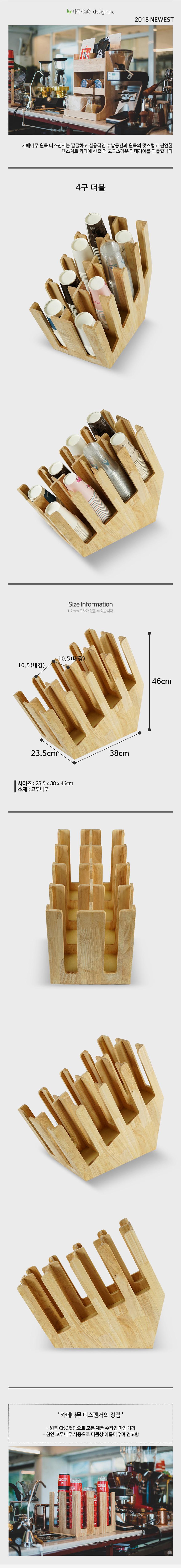 원목 8구컵 디스펜서 - 디자인엔씨, 84,550원, 주방수납용품, 수납함
