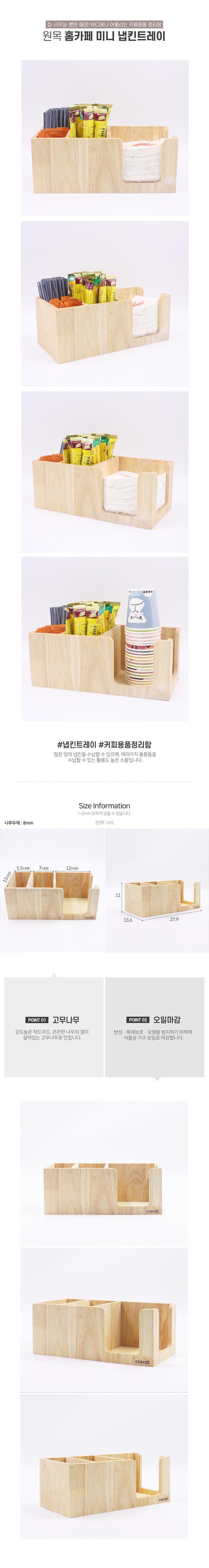 미니냅킨트레이 - 디자인엔씨, 39,600원, 주방수납용품, 수납함