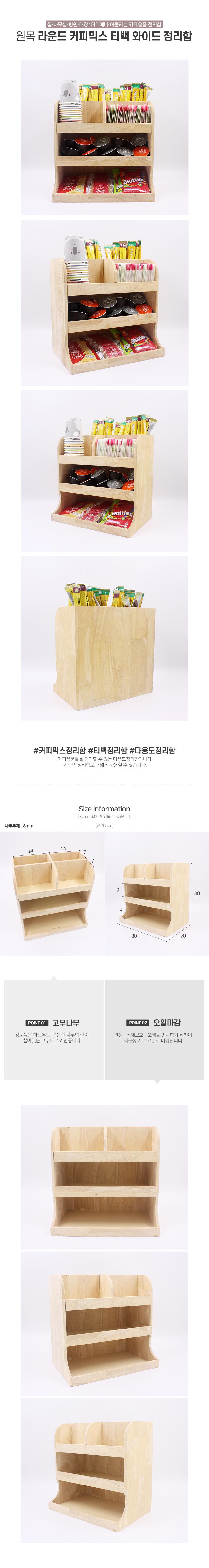 라운드 커피믹스 티백 와이드 정리함 - 디자인엔씨, 76,000원, 주방수납용품, 수납함