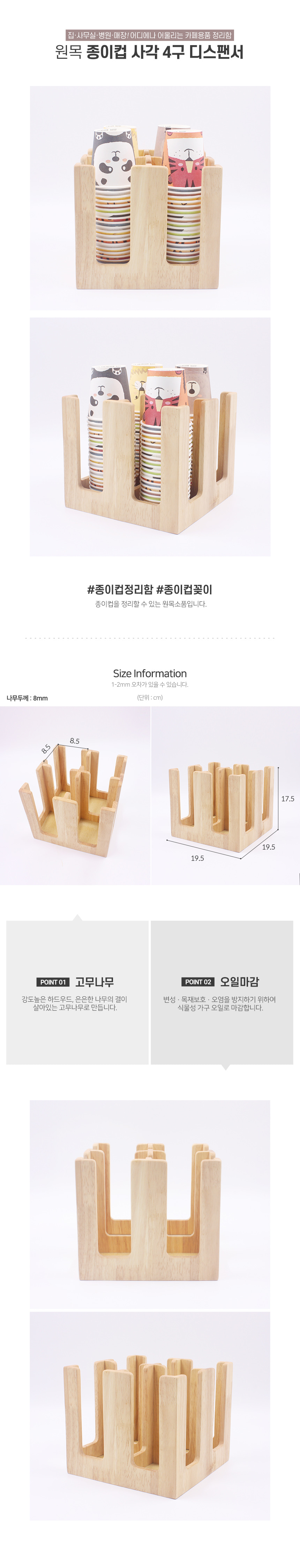 종이컵 사각 4구 디스팬서 - 디자인엔씨, 51,000원, 주방수납용품, 수납함