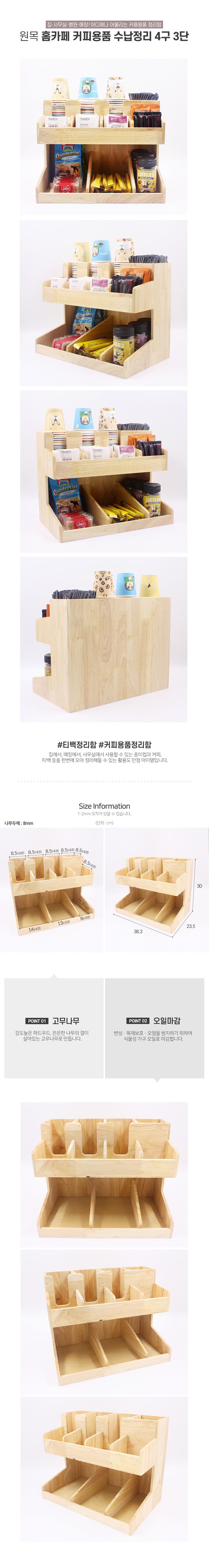 커피용품수납정리 4구3단 - 디자인엔씨, 63,200원, 주방수납용품, 수납함